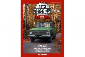 Журнал Автолегенды СССР №136 (131) ИЖ-412