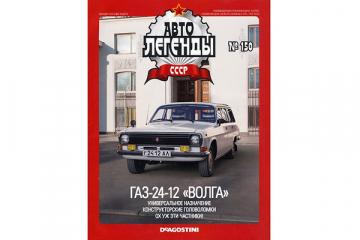 Журнал Автолегенды СССР №150 ГАЗ-24-12 'Волга'