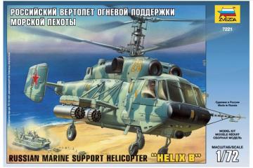 Вертолет Ка-29 огневой поддержки морской пехоты (1/72)
