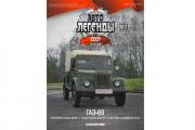 Журнал Автолегенды СССР лучшее №019 ГАЗ-69
