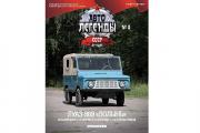 Журнал Автолегенды СССР лучшее №008 ЛУАЗ-969 'Волынь'