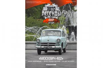 Журнал Автолегенды СССР лучшее №026 Москвич-402