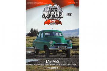 Журнал Автолегенды СССР лучшее №028 ГАЗ-М72