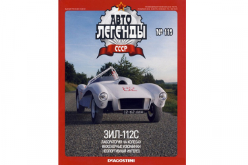 Журнал Автолегенды СССР №119 ЗИЛ-112С