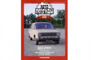 Журнал Автолегенды СССР №123 ВАЗ-21011 'Жигули'