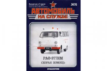 Журнал Автомобиль на службе №76 РАФ-977ИМ Скорая помощь