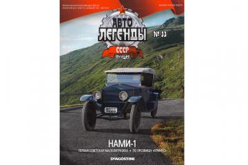 Журнал Автолегенды СССР лучшее №033 НАМИ-1