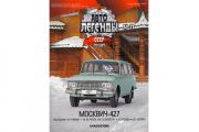 Журнал Автолегенды СССР лучшее №029 Москвич-427