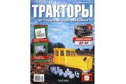 Журнал Тракторы №002 ДТ-54