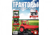 Журнал Тракторы №003 Т-16