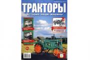 Журнал Тракторы №004 ВТЗ Универсал