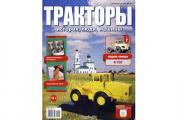 Журнал Тракторы №007 К-700