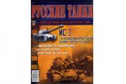 Журнал Русские танки №002 Танк ИС-2
