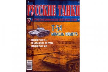 Журнал Русские танки №025 Танк Т-54