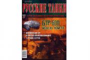 Журнал Русские танки №027 БТР-60П