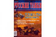 Журнал Русские танки №033 РСЗО БМ-21 'Град'
