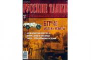Журнал Русские танки №036 БТР-40