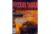 Журнал Русские танки №040 БТР-90