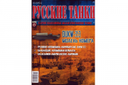 Журнал Русские танки №065 DUKW-353