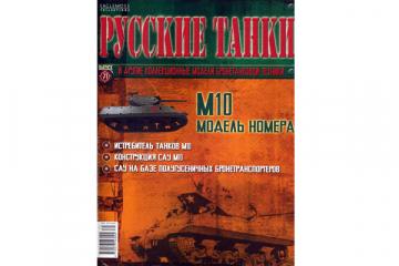 Журнал Русские танки №071 Танк М10