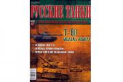 Журнал Русские танки №087 Танк Т-80