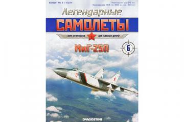 Журнал Легендарные самолеты №006 МиГ-25П