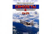 Журнал Легендарные самолеты №010 Су-24