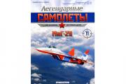 Журнал Легендарные самолеты №011 МиГ-29