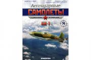 Журнал Легендарные самолеты №014 БИ-1