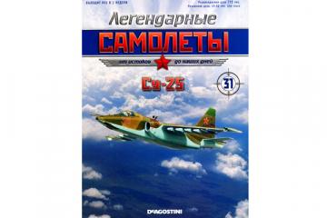 Журнал Легендарные самолеты №031 Су-25