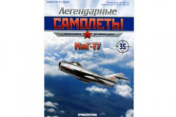 Журнал Легендарные самолеты №035 МиГ-17