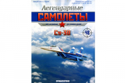 Журнал Легендарные самолеты №048 Су-30