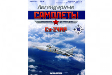 Журнал Легендарные самолеты №070 Су-24МР