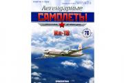 Журнал Легендарные самолеты №078 Ил-18