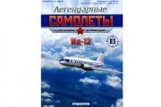 Журнал Легендарные самолеты №083 Ил-12