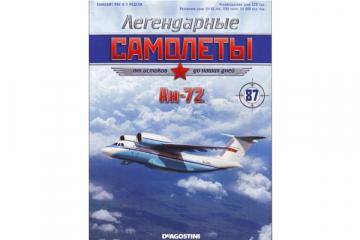 Журнал Легендарные самолеты №087 Ан-72