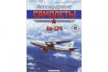 Журнал Легендарные самолеты №091 Ан-124