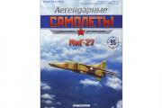 Журнал Легендарные самолеты №095 МиГ-27