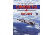 Журнал Легендарные самолеты №099 МиГ-25РБ