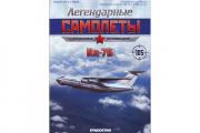 Журнал Легендарные самолеты №105 Ил-76