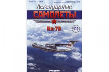 Журнал Легендарные самолеты №106 Ил-78