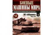 Журнал Боевые машины Мира №001 М1 'Абрамс' (США, 2003)