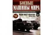 Журнал Боевые машины Мира №002 РСЗО 9К57 'Ураган' (Россия, 2003)