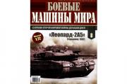 Журнал Боевые машины Мира №003 'Леопард-2А5' (Германия, 1997)