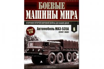 Журнал Боевые машины Мира №006 Автомобиль МАЗ-535А (СССР, 1960)