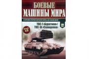 Журнал Боевые машины Мира №022 ТОС-1 'Буратино'