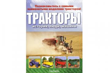 Журнал Тракторы постер