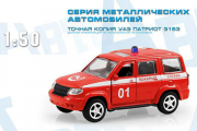 УАЗ-3163 Патриот Пожарный, красный (1/50)
