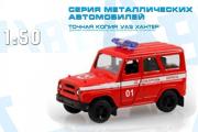 УАЗ Хантер Пожарный, красный (1/50)