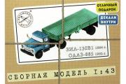 Сборная модель ЗИЛ-130В1 + полуприцеп ОДАЗ-885 (1/43)